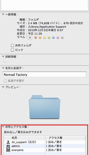 Nomad Factory オーサライズが行えない