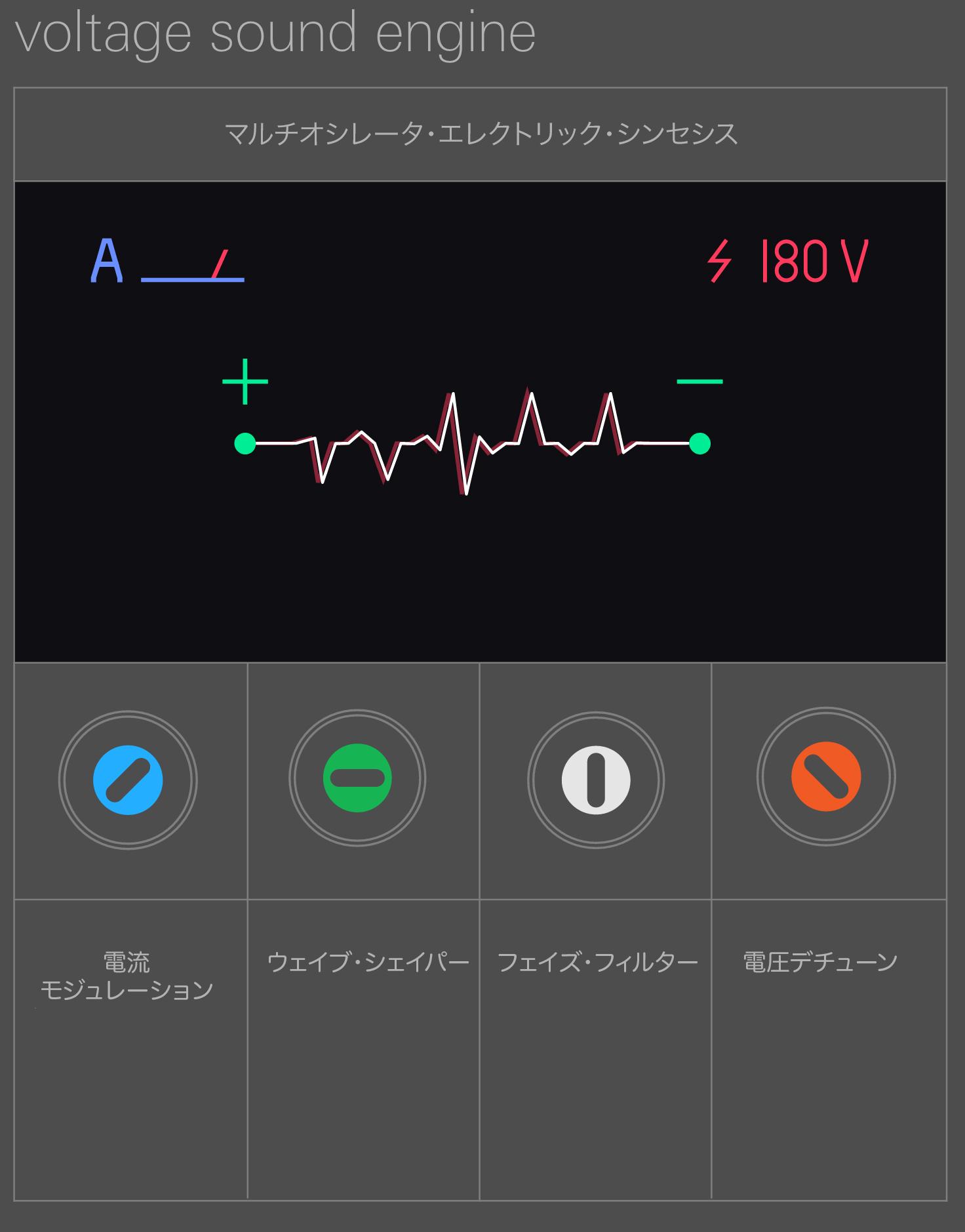 20170421_te_op-1_218_voltage_jp