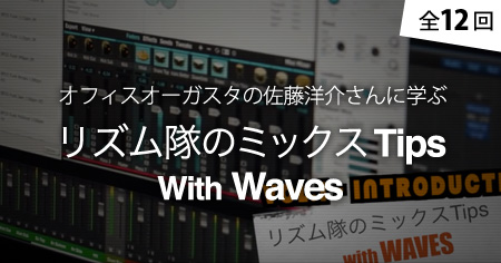 waves_-rhythm_tips_b