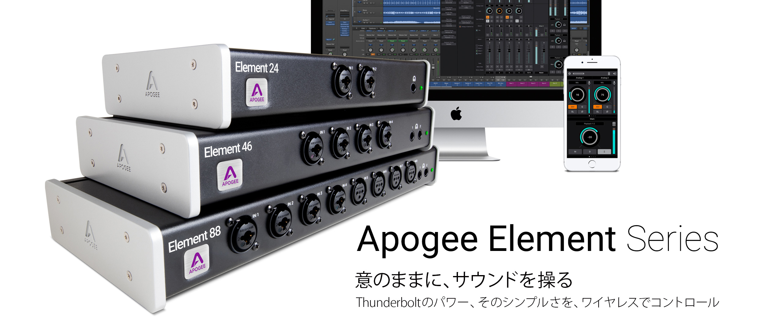 20170115_apogee_elements-overview_bnr_l