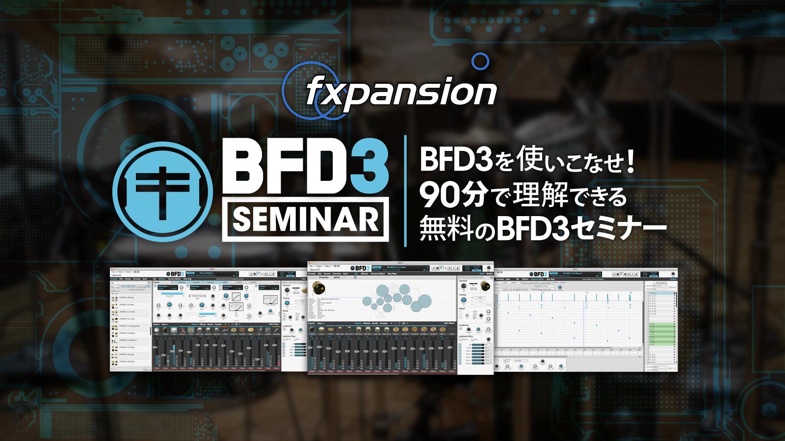20160415_bfd3_seminar_l