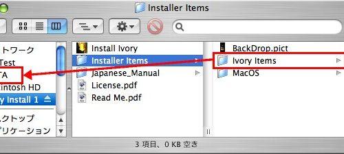 error: -1728の表示が出てIvoryのインストールが出来ない