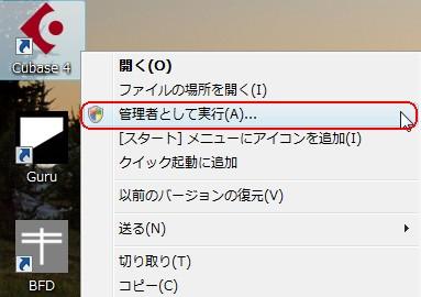 Windows Vista/7でのご注意