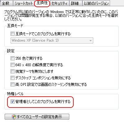 Windows環境でプラグインがオーサライズできない、認識されない