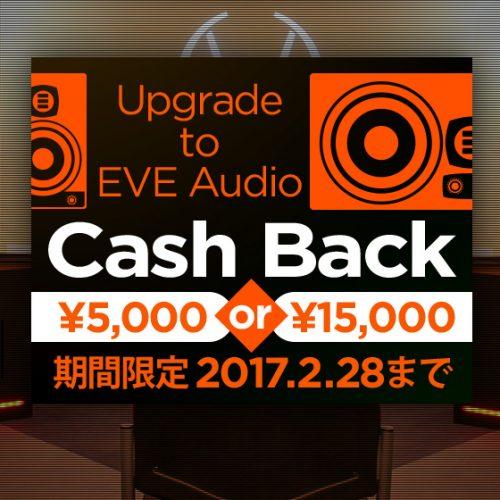 2月28日まで!EVE Audio製品の購入でもれなくキャッシュバック&サブウーファーをプレゼント!