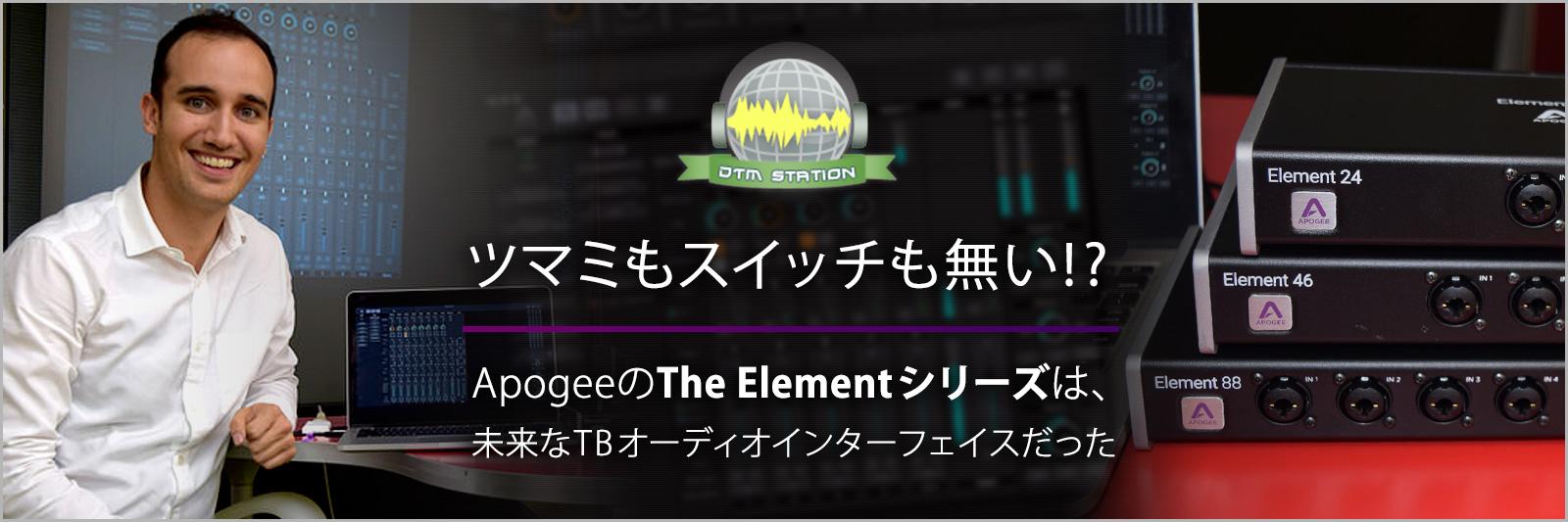 20170127_dtm_element_1600_200