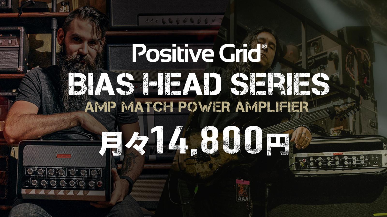 Positive Grid Bias Head シリーズ 「分割払いサポート」プロモーション