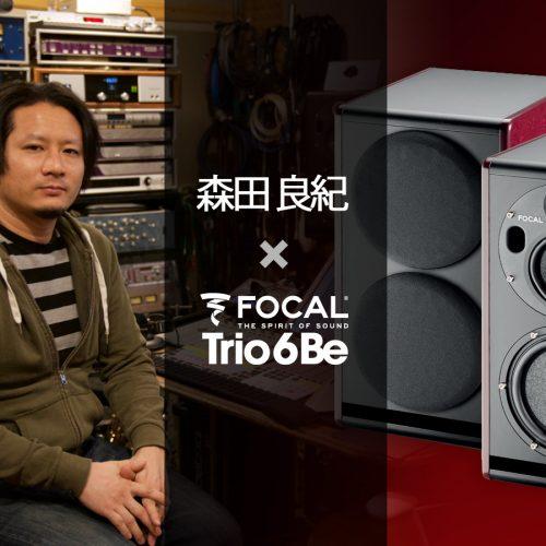 森田良紀:Focal Trio6 Be導入インタビュー
