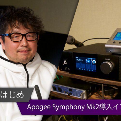 Apogee Symphony Mk2導入インタビュー:永井はじめ