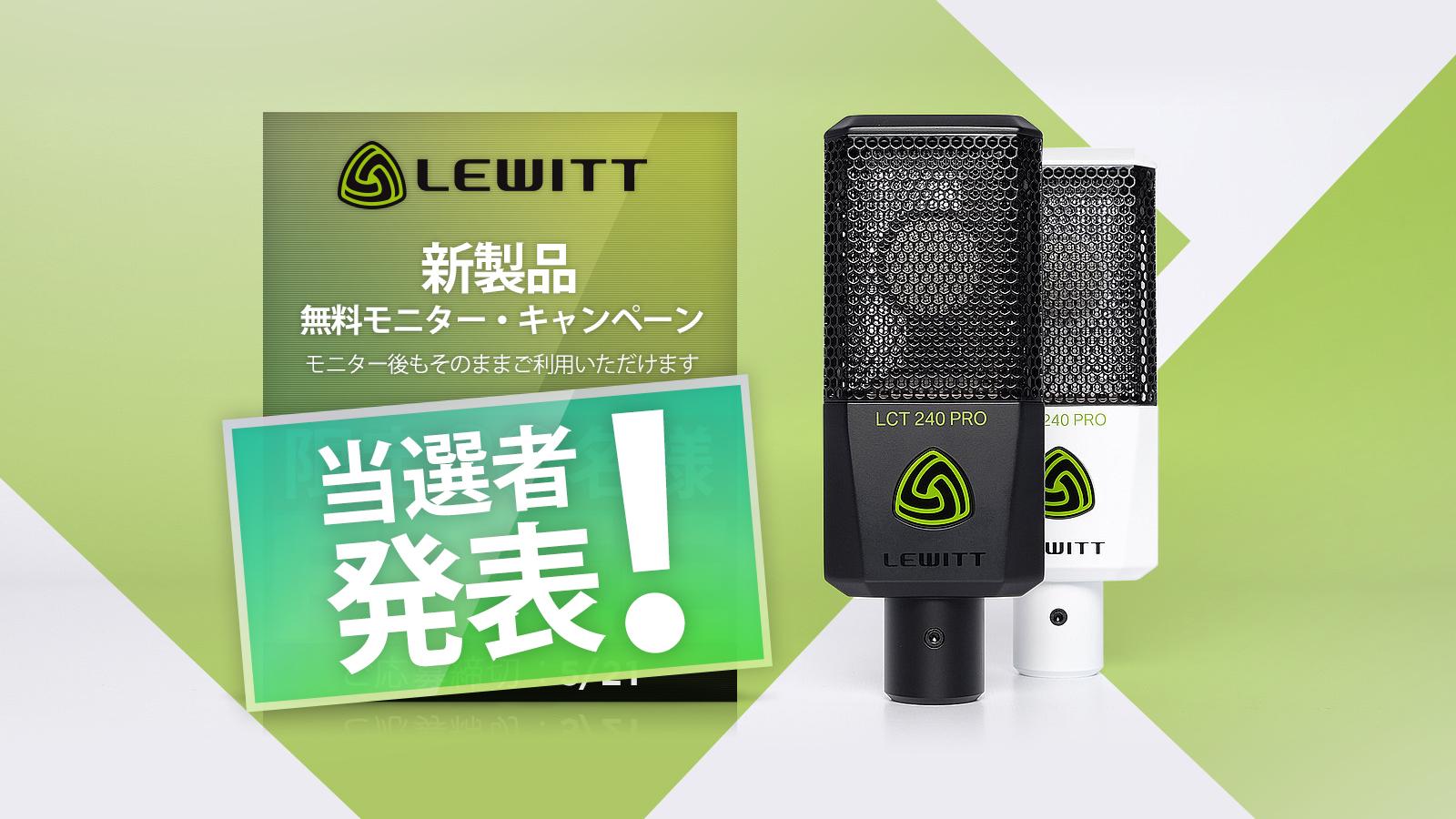 Lewitt LCT 240 PRO 無料モニター・キャンペーン 当選者発表