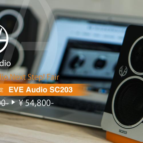 SC203が100セット限定の特別価格、54,800円!
