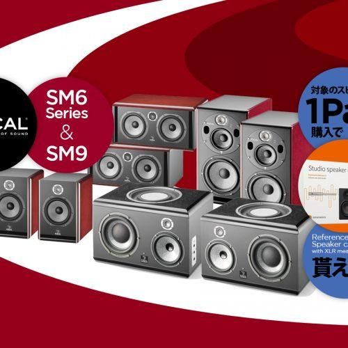 Focal SMシリーズ Sonarworks Reference Sound バンドル・プロモーション