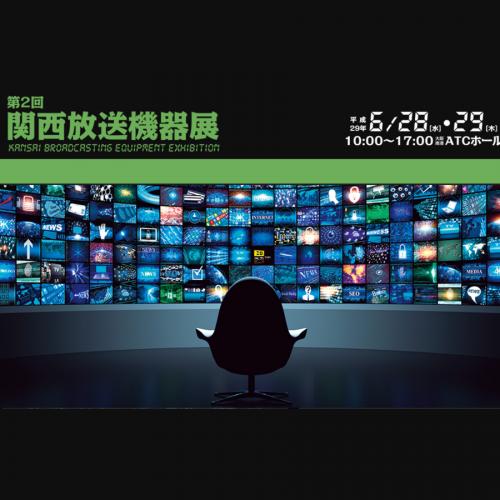 6/28-29、第2回関西放送機器展に出展