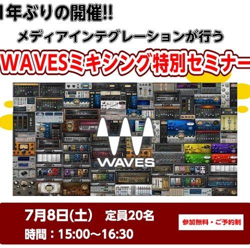 7/8 島村楽器 川崎ルフロン店にてWAVESミキシング特別セミナー開催!!