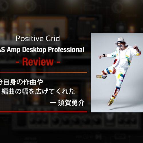 須賀勇介が語るBIAS Amp Desktop Professional