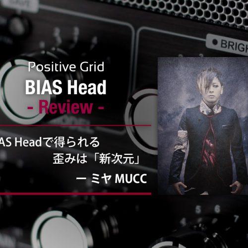 MUCC ミヤが語る BIAS Head – BIAS Headで得られる歪みは「新次元」