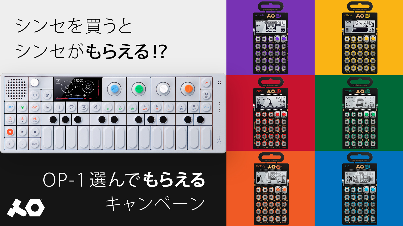 Teenage Engineering OP-1 Pocket Operatorシリーズ Gift!