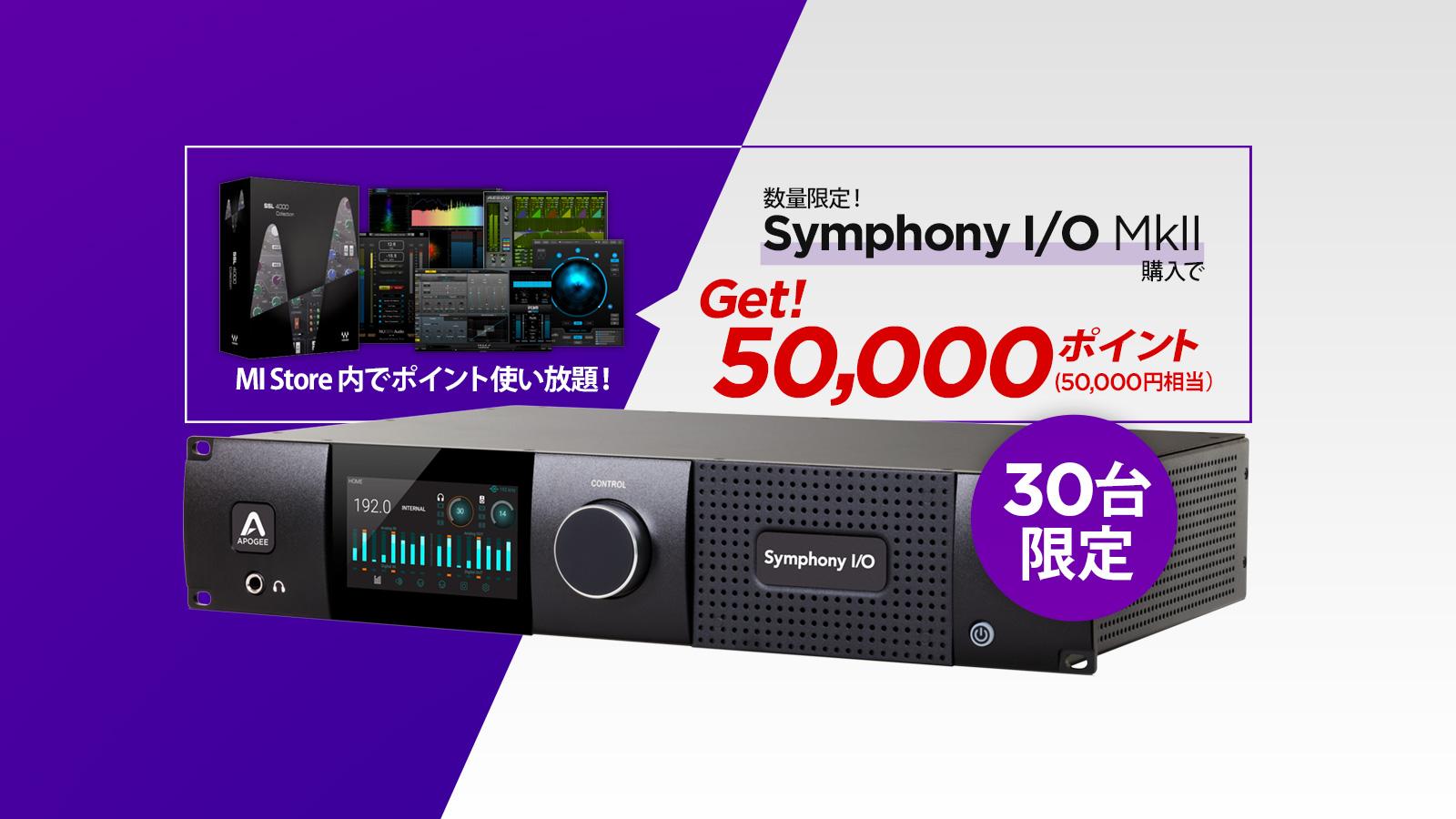 30台限定: Apogee Symphony I/O MkII 「50,000 ポイント」プレゼント・プロモーション