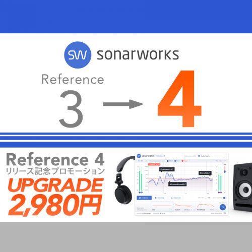 期間限定57%オフ!Sonarworks Reference 4 リリース記念アップグレード・プロモーション
