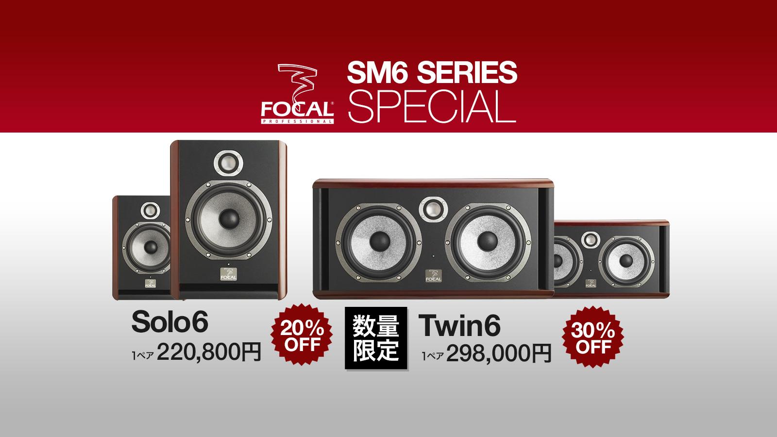 Focal Professional SM6シリーズプロモーション。 Twin6を30%OFFのペア298,000円で!