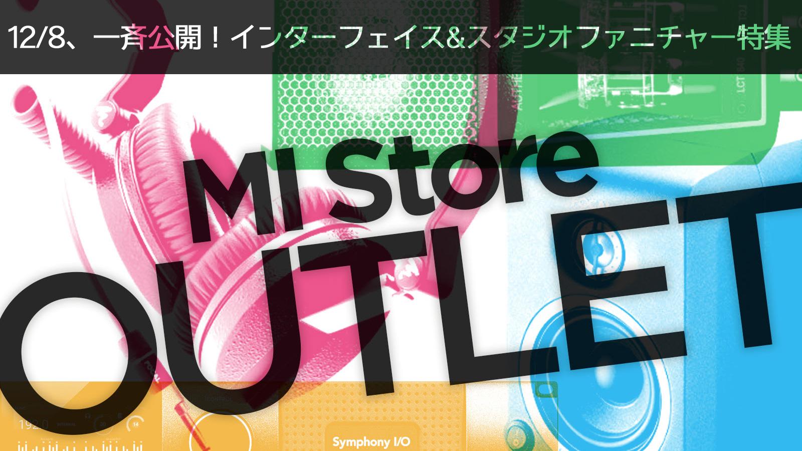 12月8日、一斉追加!インターフェイス & スタジオファニチャー特集!
