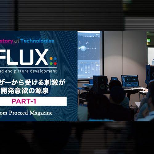 Flux:: ユーザーから受ける刺激が、開発意欲の源泉  Part-1