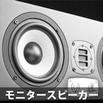 202_outlet_speaker