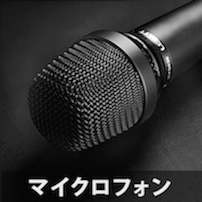 202_outlet_mic