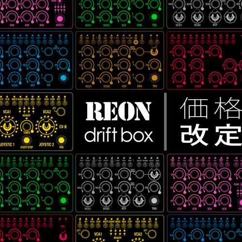 REON 一部製品の価格を改定いたします