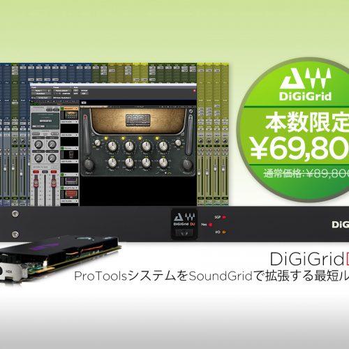 Pro Tools HDX / HDをSoundGridネットワークで拡張するキー・プロダクトDLIが、数量限定で69,800円!