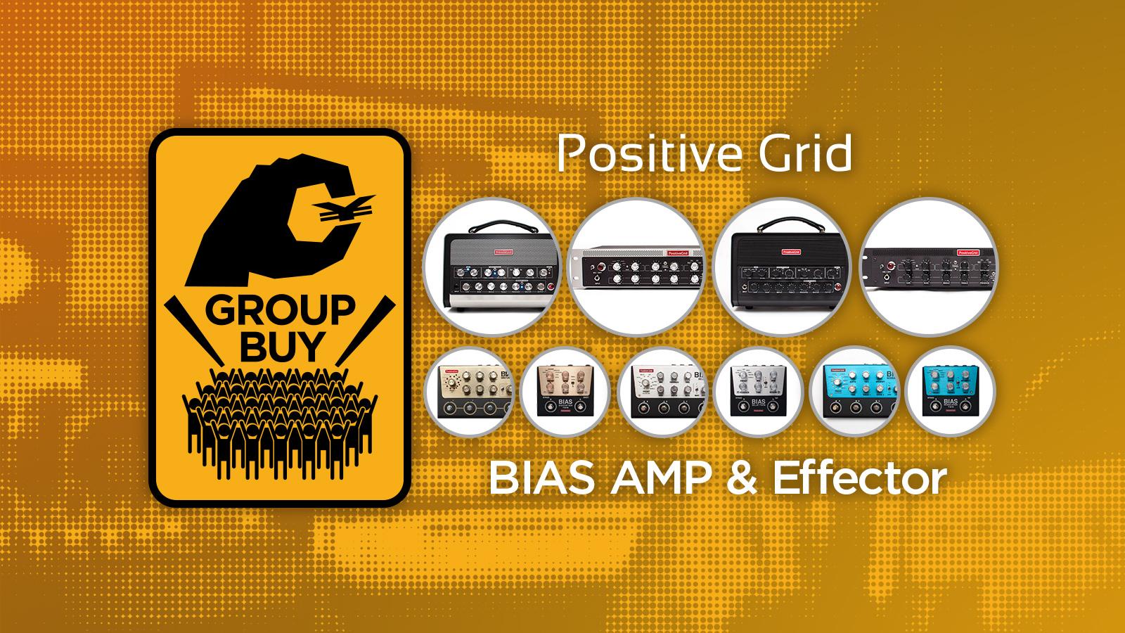 「人数が集まるほどお得」Positive Grid Bias アンプ & エフェクター Group Buy!