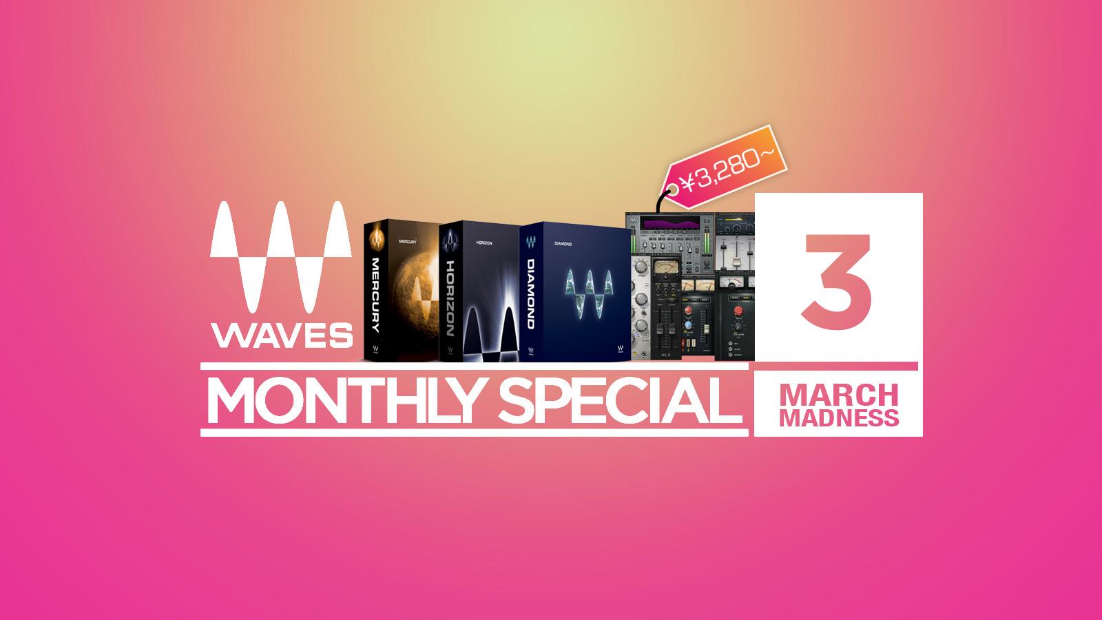 ベーシック・バンドルなどが過去最大のバリュー!Waves March Madness 2018