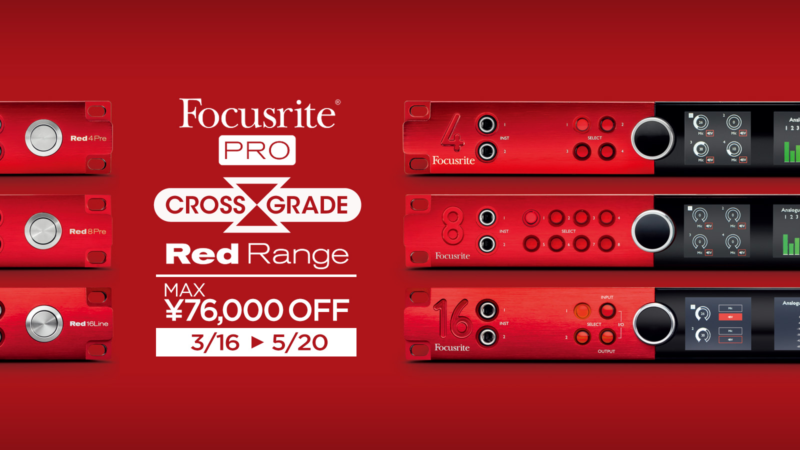Focusrite Red Range クロスグレード・プロモーション
