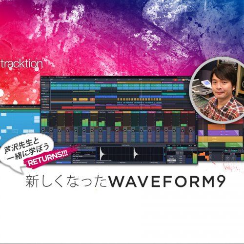 新しくなったWaveform 9 – Multi Samplerでボーカルチョップしてみよう –