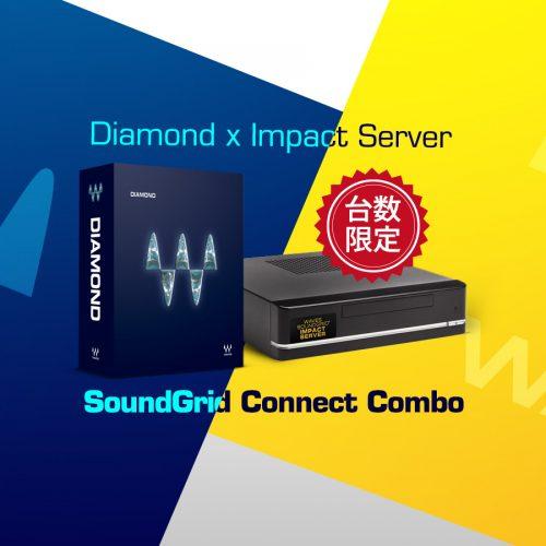 台数限定! SoundGrid Connect Combo: Diamond x Impact Serverバンドルプロモーション