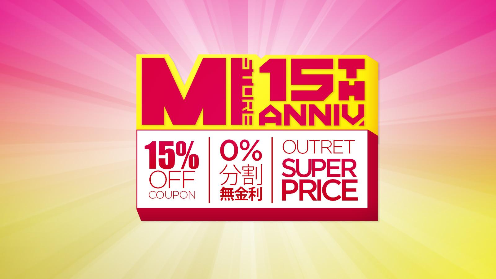 MIストア15周年特別企画 15%オフクーポン & アウトレットセール!