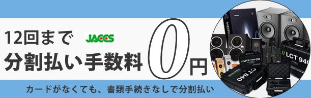 分割支払い手数料0円