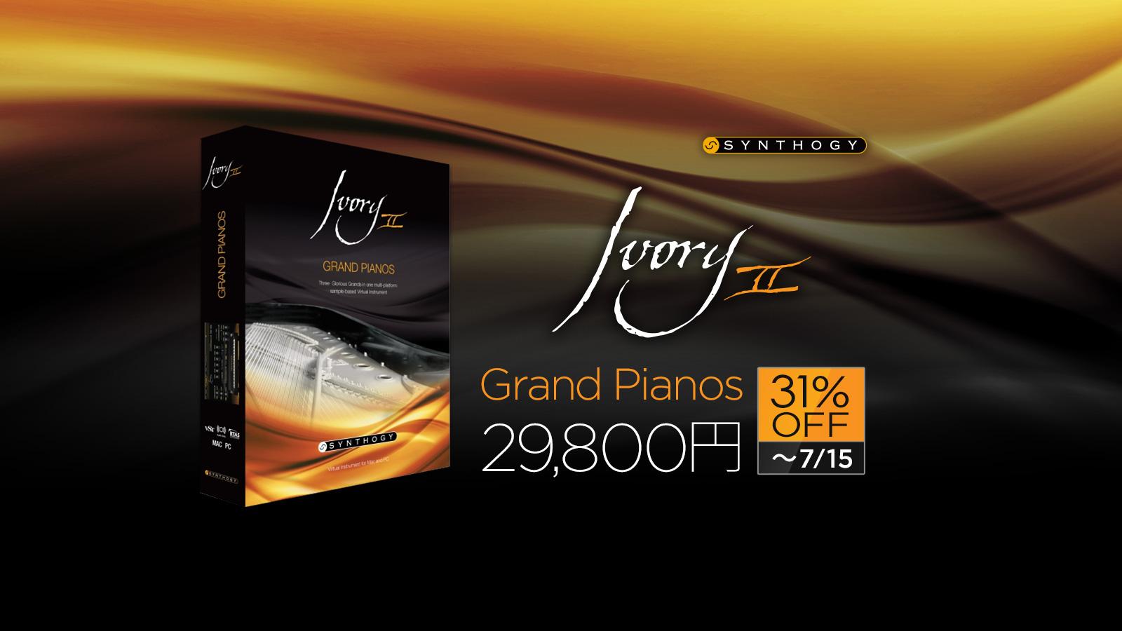 今だけ31%オフ!Synthogy Ivory II Grand Piano プロモーション