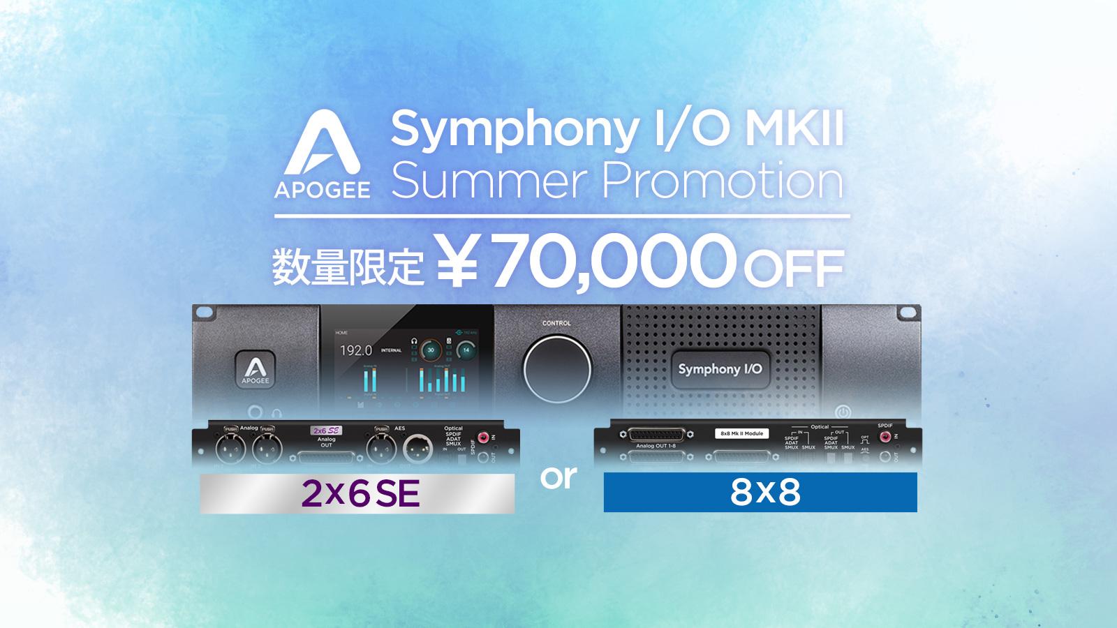 Apogee Symphony I/O MKII Summer Promotion