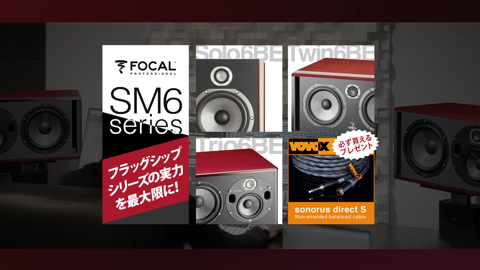 Focalフラッグシップ・シリーズの実力を最大限に!!SM6シリーズ+VOVOXケーブルもれなくプレゼント・キャンペーン