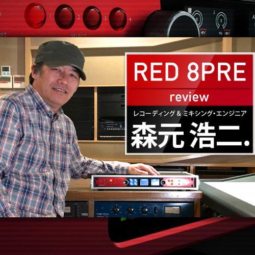 RED 8PRE レビュー:森元 浩二. 氏